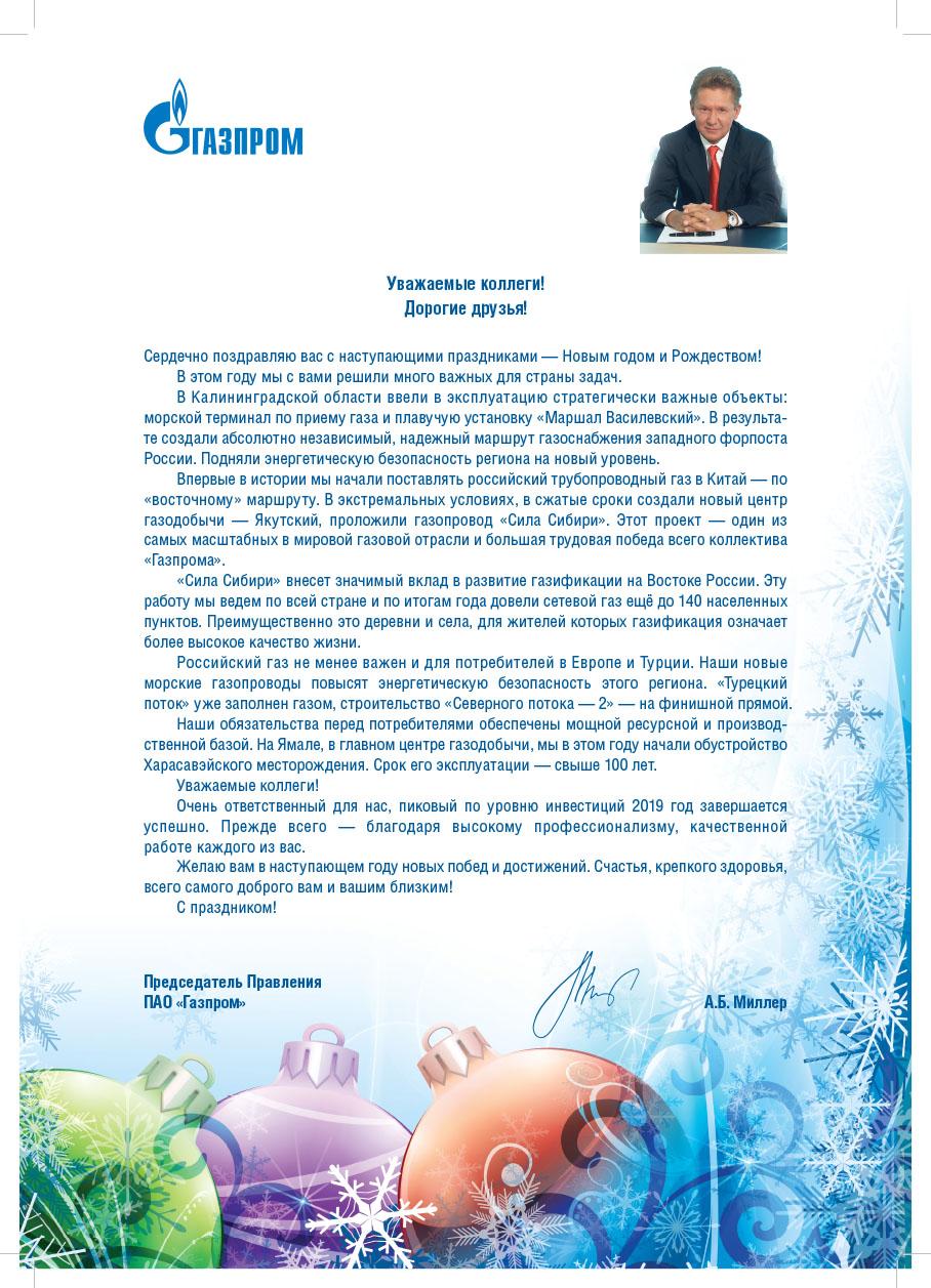 Поздравление Председателя Правления ПАО «Газпром» А.Б. Миллера с Новым годом и Рождеством